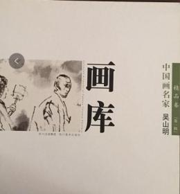 中国画名家画库第一辑-精品卷吴山明9787541030918