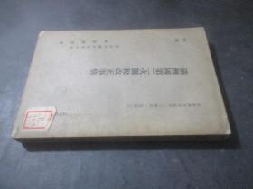 满洲国第二次关税改正事情  昭和九年1934年  日文