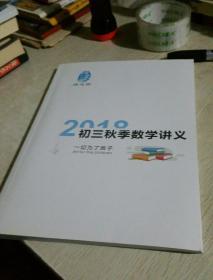 2018 初三秋季数学讲义,杭州师之谕文化艺术有限公司出品
