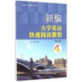 大学英语快速阅读系列//新编大学英语快速阅读教程:4(第三版)
