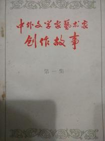 中外文学家艺术家创作故事 第一集