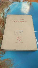 第二军医大学图书馆 中外文期刊馆藏目录