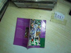 女神的圣斗士 女神的危难卷4 幻影!神秘的双子宫,