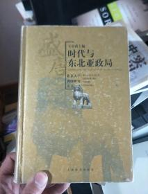 盛唐时代与东北亚政局 (精装