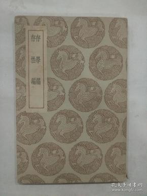 民国版,丛书集成初编:存学编、存性编,1937年初版