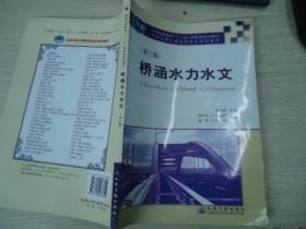桥涵水力水文(第3版)