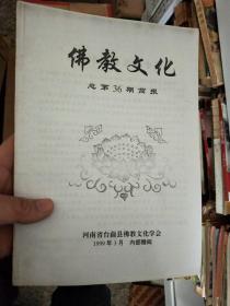 佛教文化总第36期简报