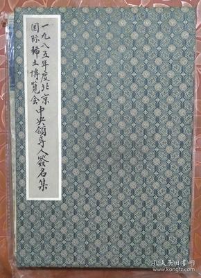 1985年度北京国际稀土博览会中央领导人签名集
