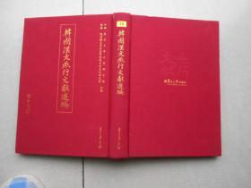 韩国汉文燕行文献选编 第十八册 湛轩燕记一(16布面精装)影印本
