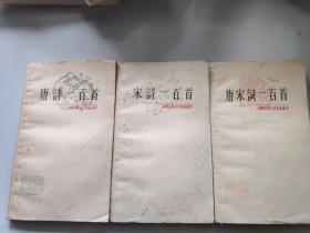 中国古典文学作品选读  唐宋词一百首,宋诗一百首,唐诗一百