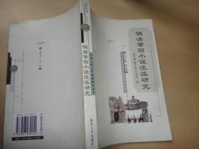 明清章回小说流派研究