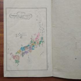和刻本 赖氏藏版   赖襄子成著《增补日本外史》 12册全   前序后跋    套色木刻版地图    日本著名汉文史书  1893年东京活版制造所印刷  品相特佳