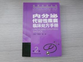 内分泌代谢性疾病临床处方手册(第2版)(内页部分有笔记,有折角,不影响使用,详见书影)