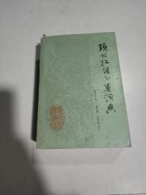 现代汉语分类词典(厚册,1066页)