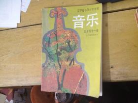 辽宁省小学补充教材-音乐-三年级全一册