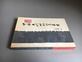 中国古代对外贸易史(1985年一版一印)馆藏