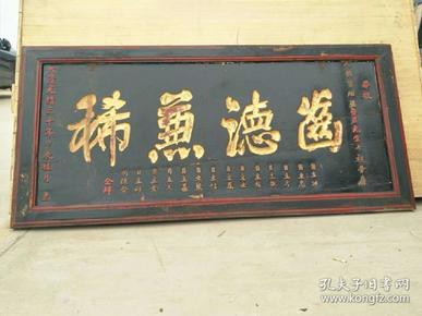 大清光绪三十年 精品楠木  祝寿老牌匾 齿得兼稀  全品包老尺寸178/82