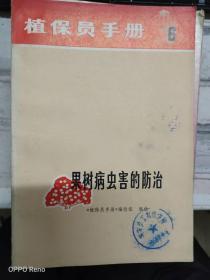 《植保员手册 6 果树病虫害的防治》桃炭疽病、桃褐腐病、梨黑斑病、苹果褐斑病、苹果白粉病、例小食心虫.....