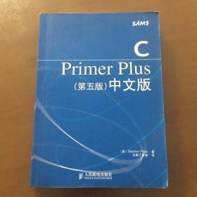 C Primer Plus(第五版) 中文版 正版