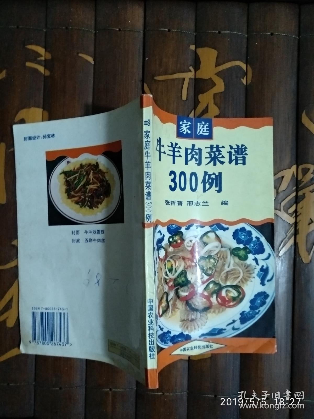 牛羊肉菜谱300例吃完皮皮虾多久后可以吃水果