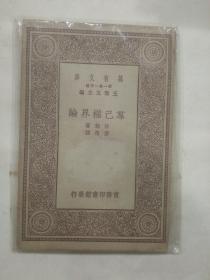 严复  译本:群己权界论——万有文库第一集一千种,穆勒著,民国19年初版