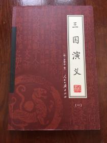 绣像本·三国演义(一)
