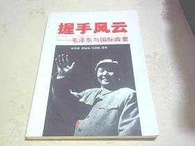 握手风云---毛泽东与国际政要