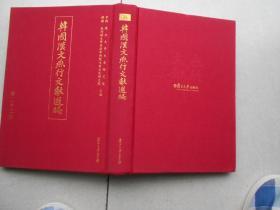 韩国汉文燕行文献选编 第二十二册 热河日记一(16布面精装)影印本