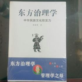 东方治理学
