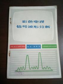 彩色电视信号波形分析