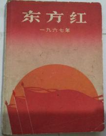 东方红(1967)