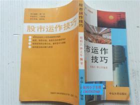 股市运作技巧 程柏江 钟立军 编著 中山大学出版社 开本32