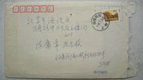 """1998年""""福州著名诗人林其锐-信稿""""3页"""