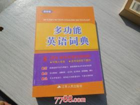 最新版 多功能英语词典(全新正版)