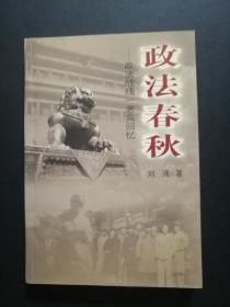 政法春秋-政法战线一老兵回忆(刘涌签赠本)