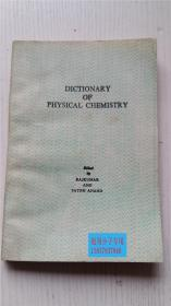 物理化学词典 DICTIONARY OF PHYSICAL CHEMISTRY英文版