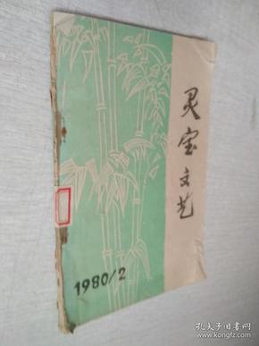灵宝文艺1980年2期【有污迹】
