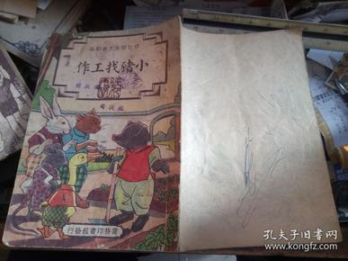 民国儿童彩版连环画《小猪找工作》   [吕同复 编]