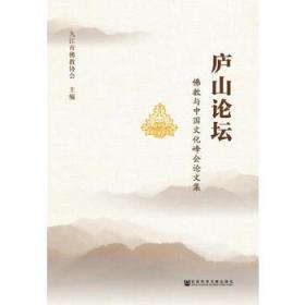 庐山论坛:佛教与中国文化峰会论文集