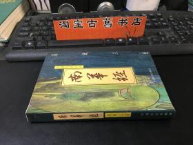 三教九经丛书 :南华经