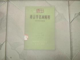 语言学名词解释【馆藏】