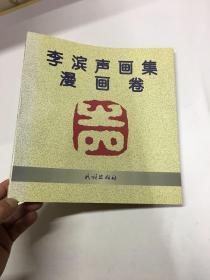 李滨声画集 漫画卷(钤印本)品如图
