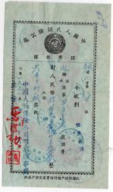 保险单据类-----1951年中国人民保险公司鄂城办事处
