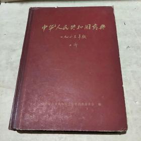 中华人民共和国药典(1963年版二部)