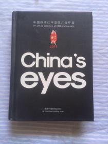 新时代  chinas eyes