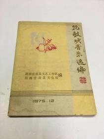 花鼓戏音乐选编(1975·12)原版如图、内页干净