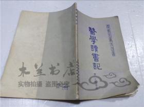 医学读书记 清.尤怡 江苏科学技术出版社 1983年3月 32开平装