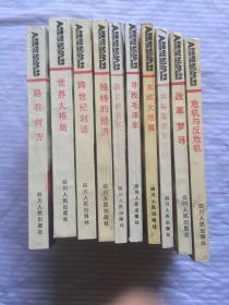 跨世纪丛书 10本和售
