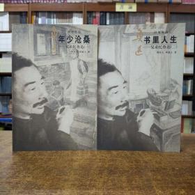 回望鲁迅:书里人生——兄弟忆鲁迅(二)年少沧桑——兄弟忆鲁迅(一)两本合售