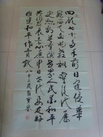 杨宝銮:书法:作诗一首(带信封及简介)(带书法集)